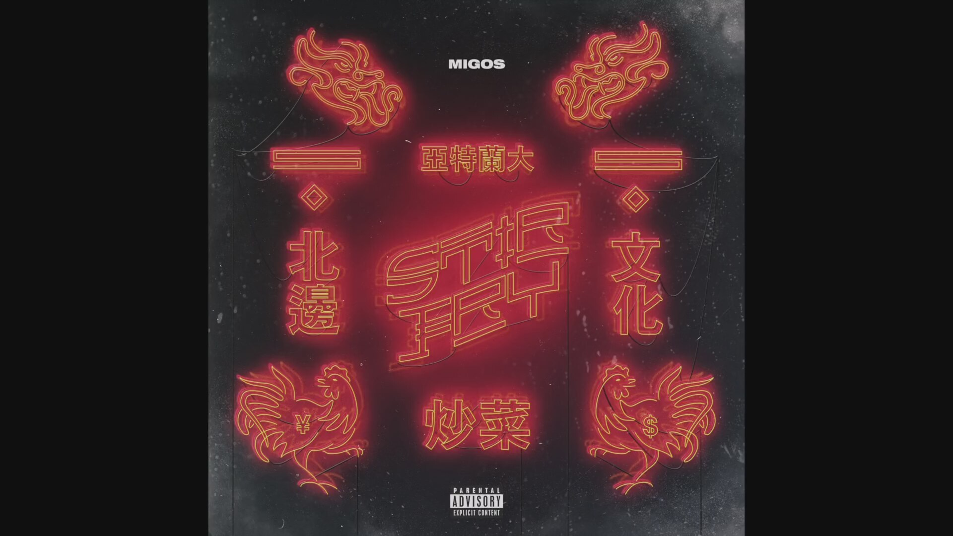 Listen To Migos' New 'Stir Fry' Joint migos stir fry 10140576 7720 1920x1080